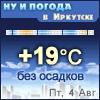 Ну и погода в Иркутске - Поминутный прогноз погоды